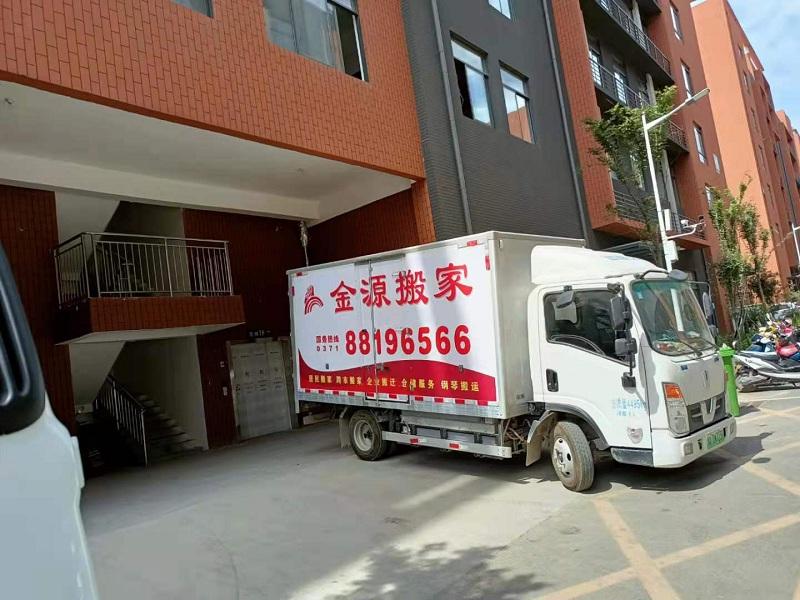 郑州市东区搬家