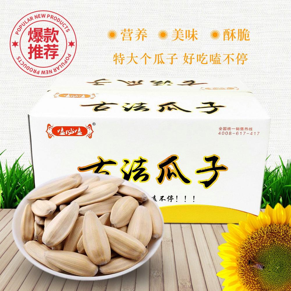 嗑必嗑-古法瓜子(箱裝)5kg