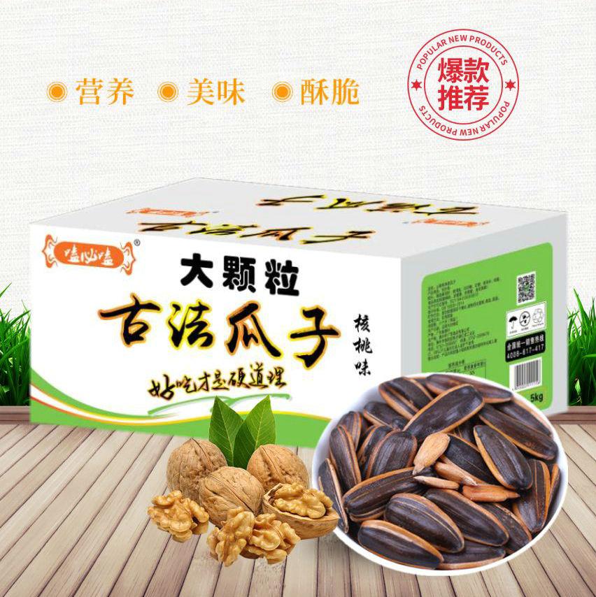 嗑必嗑-核桃味大顆粒古法瓜子(箱裝)5KG