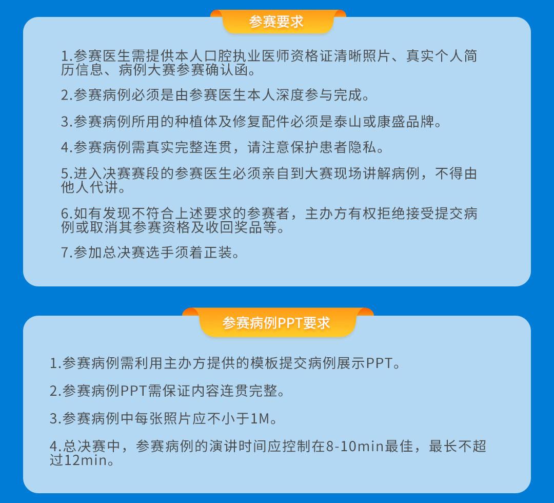 病例大賽文章藍色背景_02_01.jpg