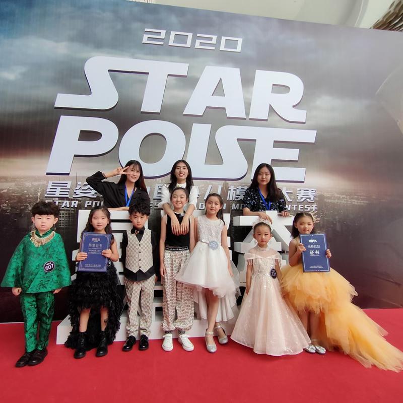 2020星姿态少儿模特全国大赛(青岛赛区)