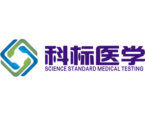 江苏科标医学检测有限公司