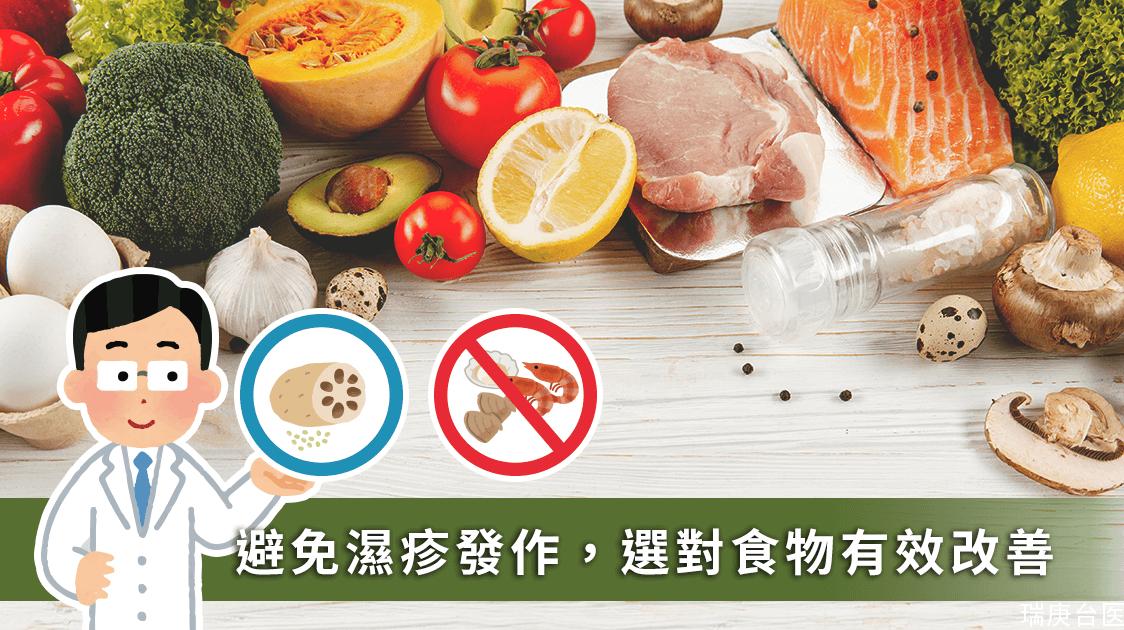 濕疹一發作就癢得抓不停?預防發作可吃跟不可吃食物是它們
