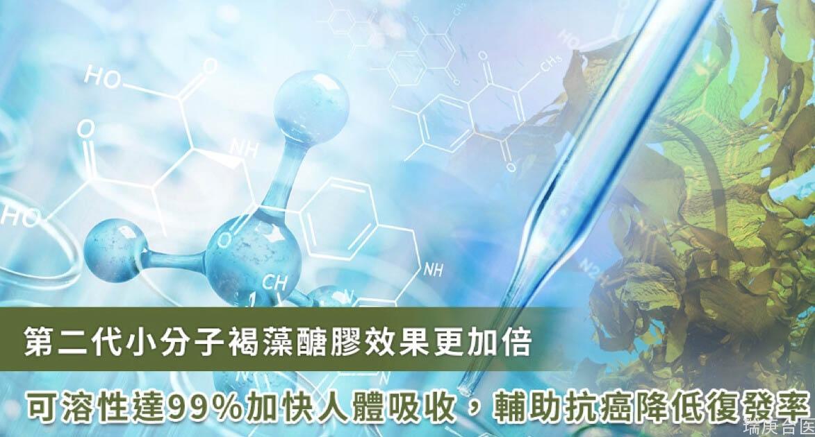 第二代小分子褐藻醣膠,可溶純度達 99%!研究證實:活性翻 3 倍輔助抗癌更有效