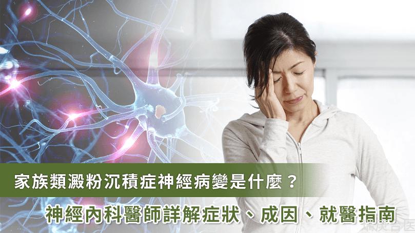 自律神經失調竟然是遺傳疾??? 詳解家族類淀粉沉積癥神經病變癥狀、成因、就醫指南