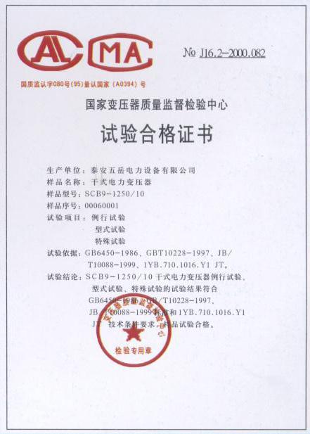 试验合格证书