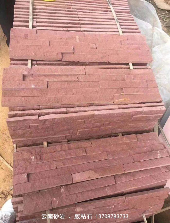 胶黏石厂价·云南红砂岩