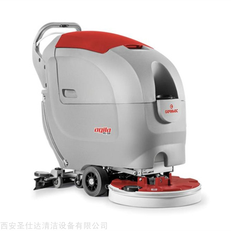 Agila50/65BT科迈柯comac手推自走式洗地机