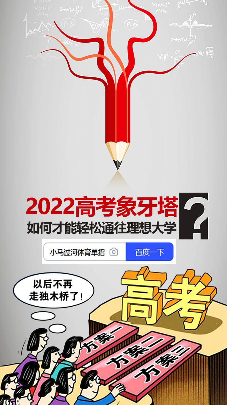 2022体育单招_01.jpg