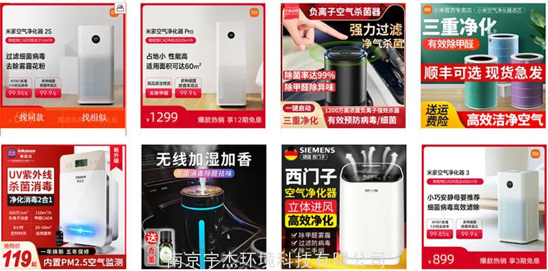 图片1-市面销售净化器-1.png